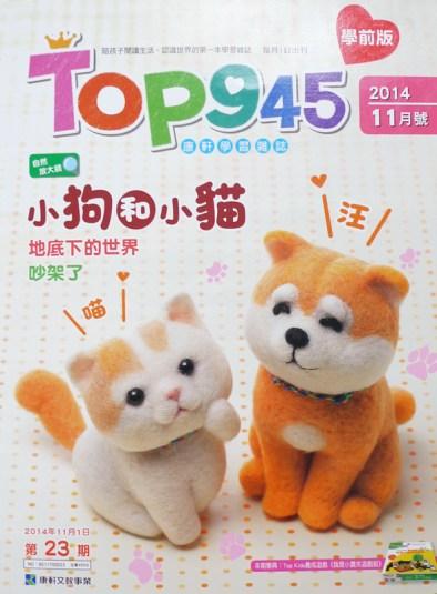 2014Y 康軒文教‧Top945第23期兒童雜誌封面 – 寵物羊毛氈設計