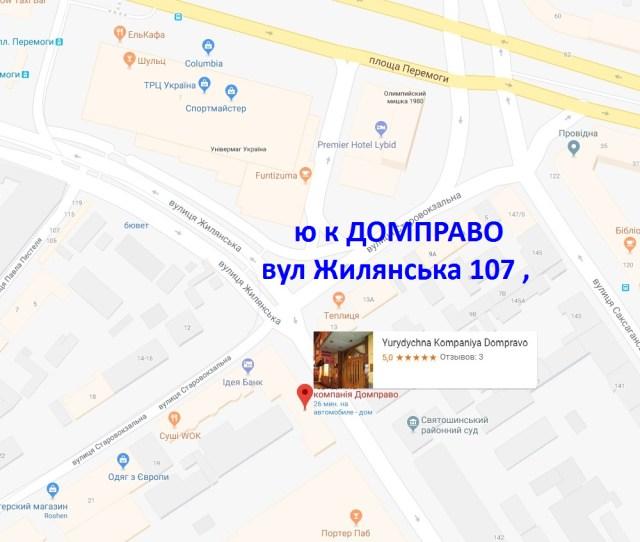 Адвокат на карті Києва