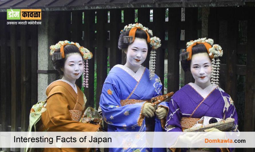 Interesting Facts about Japan जपान विषयी २० रोचक तथ्य