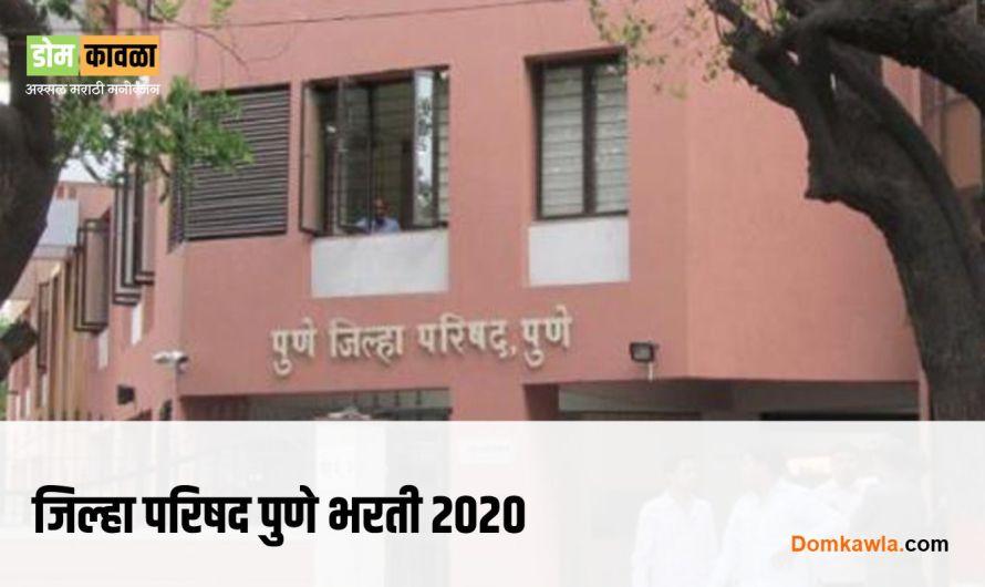 ZP Pune Recruitment 2020 पुणे ZP मध्ये 1120 पदांसाठी भरती