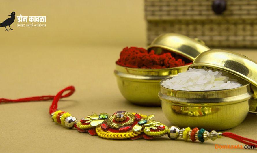 Raksha Bandhan हे आहे रक्षाबंधना चे आध्यात्मिक महत्व आणि इतिहास