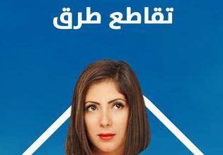 "Photo of منى زكى تنتهي من تصوير 25% من مسلسلها "" تقاطع طرق """