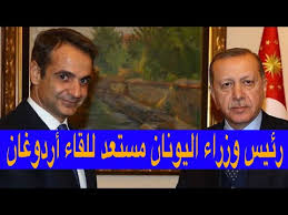 رئيس الوزراء اليوناني مستعد للقاء أوردغان