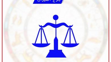 توقعات برج الميزان اليوم الخميس 10/9/2020 أبراج اليوم 10 أيلول