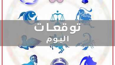 Photo of حظك اليوم الأحد 22/11/2020 Abraj | الابراج اليوم 22 نوفمبر 2020 Abraj