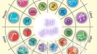 Photo of جاكلين عقيقي توقعات برجك الجدي اليوم الأحد 17/1/2021