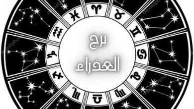 Photo of جاكلين عقيقي توقعات برجك العذراء اليوم الثلاثاء 19/1/2021