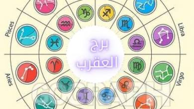 Photo of جاكلين عقيقي توقعات برجك العقرب اليوم الأحد 17/1/2021