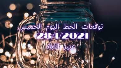 Photo of حظوظ الأبراج مع عبير اللباد اليوم الخميس 28/1/2021 _ برجك وحظك عبير اللباد