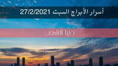أسرار برجك السبت 27/2/2021 | توقعات حظ اليوم 27 فبراير \ صفر 2021