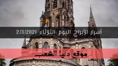 Photo of أسرار برجك اليوم الثلاثاء 2/3/2021 | حظك 2 مارس|أذار 2021 2