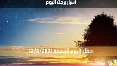 Photo of أسرار برجك اليوم الجمعة 12/2/2021 | توقعات الأبراج اليوم 12 فبراير \ شباط 2021