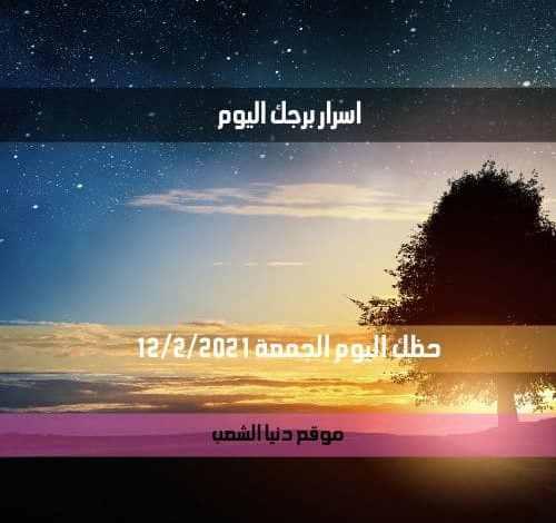 أسرار برجك اليوم الجمعة 12/2/2021 | توقعات الأبراج اليوم 12 فبراير \ شباط 2021