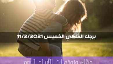 حظك اليوم الخميس 11/2/2021 برجك | أبراج اليوم والتوقعات 11 فبراير 2021 برجك