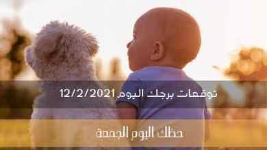 Photo of حظك اليوم الجمعة 12/2/2021 برجك | أبراج اليوم والتوقعات 12 فبراير 2021 برجك
