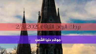 Photo of حظك اليوم الثلاثاء 2/3/2021 | الأبراج اليوم 2 أذار 2021 برجك