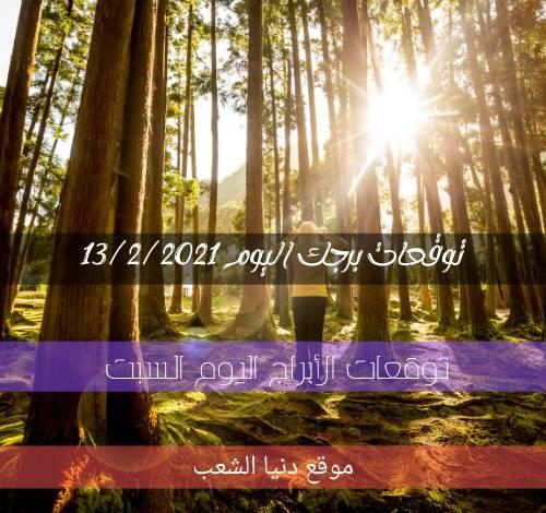 حظك اليوم السبت 13 فبراير 2021 برجك | 13 صفر 2021 والأبراج اليومية