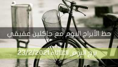 Photo of حظك اليوم الثلاثاء 23/2/2021 | جاكلين عقيقي وحظ الأبراج 23 شباط/صفر 2021