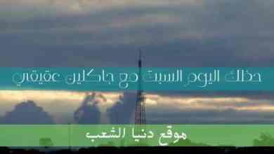 توقعات حظ اليوم السبت 27-2-2021 جاكلين عقيقي | برج اليوم 27 فبراير 2021 Abraj