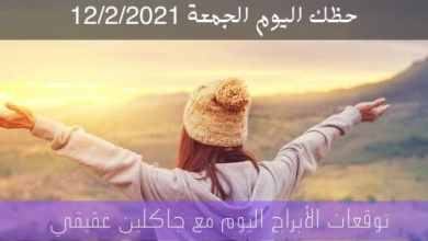 Photo of توقعات حظك اليوم الجمعة جاكلين عقيقي | 12-2-2021 الجمعة | 12 شباط 2021