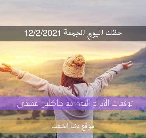 توقعات حظك اليوم الجمعة جاكلين عقيقي   12-2-2021 الجمعة   12 شباط 2021