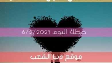 Photo of توقعات حظك جاكلين عقيقي اليوم السبت/ 6/2/2021 جاكلين عقيقي السبت 6/ فبراير/2021