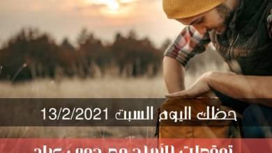حظ الأبراج اليوم السبت 13-2-2021   جوي عياد وحظك اليوم 13 صفر/شباط