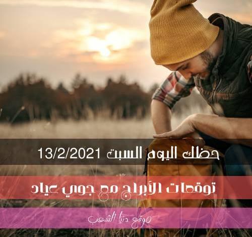 حظ الأبراج اليوم السبت 13-2-2021 | جوي عياد وحظك اليوم 13 صفر/شباط