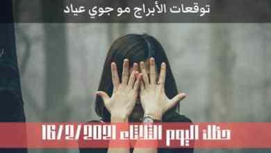 Photo of حظ الأبراج اليوم الثلاثاء 16-2-2021 | جوي عياد وحظك اليوم 16 صفر/شباط