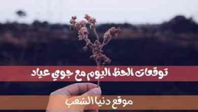 Photo of حظ الأبراج اليوم الخميس 25-2-2021 جوي عياد |حظك اليوم 25 صفر/شباط