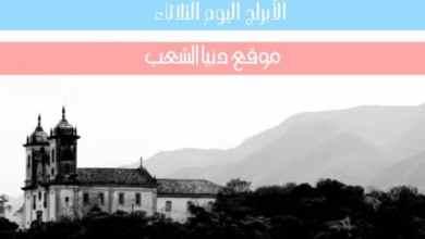 حظ الأبراج اليوم الثلاثاء 23-2-2021   جوي عياد وحظك اليوم 23 صفر/شباط
