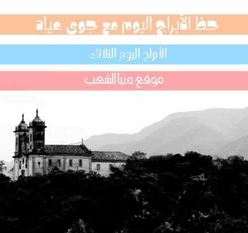 حظ الأبراج اليوم الثلاثاء 23-2-2021 | جوي عياد وحظك اليوم 23 صفر/شباط
