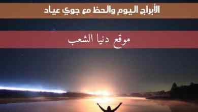 Photo of حظ الأبراج اليوم الجمعة 26-2-2021 | جوي عياد وحظك اليوم 26 صفر/شباط