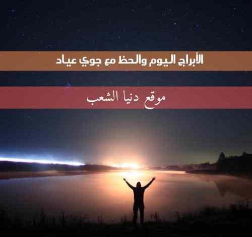 حظ الأبراج اليوم الجمعة 26-2-2021   جوي عياد وحظك اليوم 26 صفر/شباط