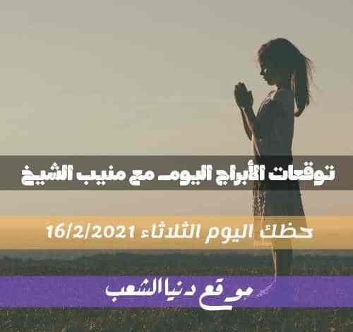 توقعات برج الحظ اليوم الثلاثاء 16/2/2021 منيب الشيخ | والأبراج اليوم 16 فبراير 2021