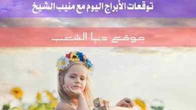 Photo of توقعات برج الحظ اليوم السبت 13/2/2021 منيب الشيخ | والأبراج اليوم 13 فبراير 2021