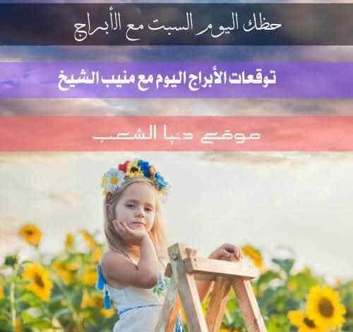توقعات برج الحظ اليوم السبت 13/2/2021 منيب الشيخ | والأبراج اليوم 13 فبراير 2021
