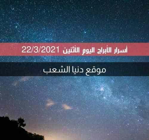 أسرار برجك 22/3/2021 الأثنين   برج اليوم 22 /مارس/ 2021