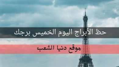 برجك اليوم الخميس 25 مارس 2021   حظ الأبراج 25-3-2021 برجك لشهر أذار