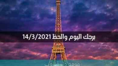 توقعات حظك 14أذار2021 الأحد | أبراج يومية 14 مارس 2021 برجك