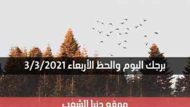 حظك اليوم الأربعاء 3/3/2021 | الأبراج اليوم 3 أذار 2021 برجك