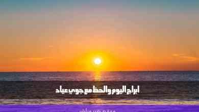 حظك الجمعة 2/4/2021 جوي عياد | توقعات الأبراج 2 أذار 202