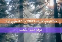 Photo of جوي عياد وأبراج الأربعاء 3/3/2021 | حظ اليوم والتوقعات 3-3-2021 برج