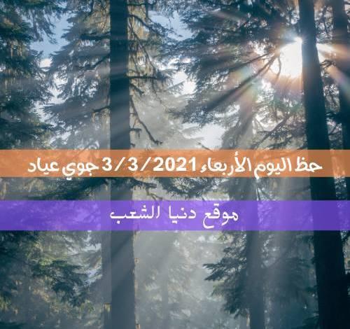 جوي عياد وأبراج الأربعاء 3/3/2021 | حظ اليوم والتوقعات 3-3-2021 برج
