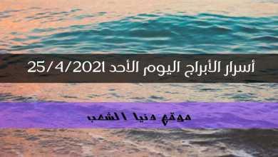 أسرار برجك اليوم 25-4-2021 الأحد أبراج فلكية | 25- نيسان - 2021