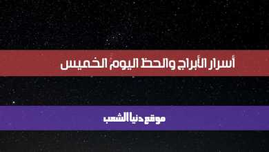 أسرار برجك 29/4/2021 اليوم الخميس | حظ برجك 29- إبريل - 2021