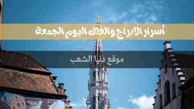 أسرار برجك اليوم السبت 10/4/2021 | الأبراج اليومية 10- نيسان - 2021
