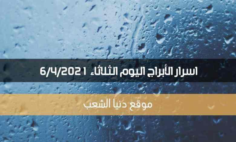 أسرار برجك اليوم الثلاثاء 6/4/2021 | الأبراج اليومية 6- نيسان - 2021