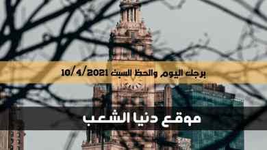 برجك والحظ اليوم السبت 10/4/2021 , الأبراج والفلك 10 إبريل/نيسان 2021