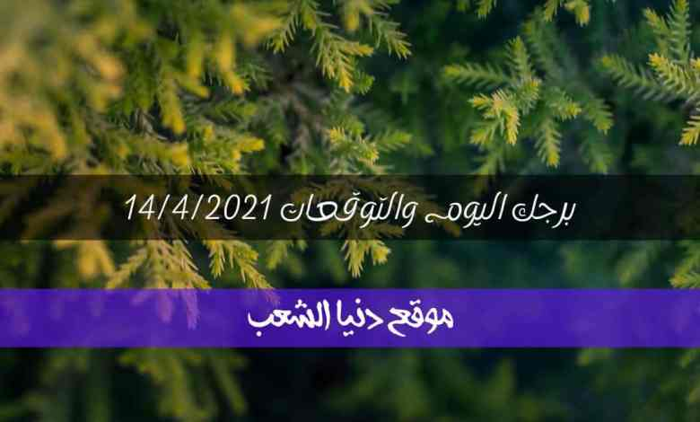 برجك الفلكي اليوم الأربعاء 14/4/2021 / الأبراج 14 إبريل/نيسان 2021